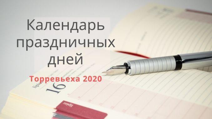 Календарь праздничных дней Торревьеха 2020