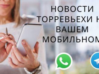 Новости Торревьехи на вашем мобильном
