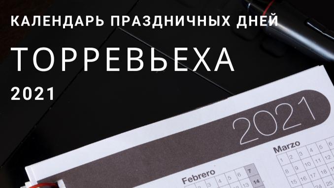 Календарь праздничных дней Торревьеха 2021 678