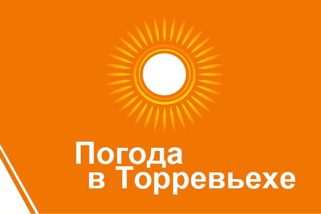 Прогноз погоды в Торревьехе